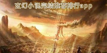 玄幻小说完结推荐排行app