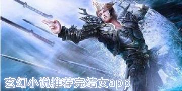 玄幻小说推荐完结女app