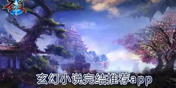 玄幻小说完结推荐app