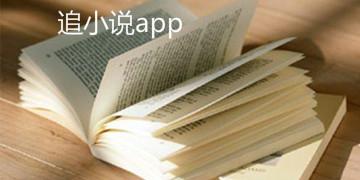 追小说app