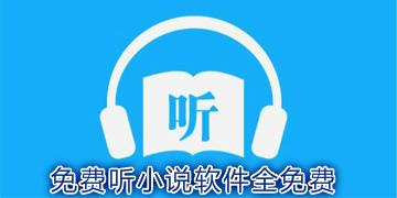免费听小说软件全免费