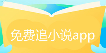 免费追小说app