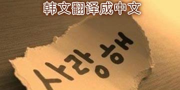 韩文翻译成中文