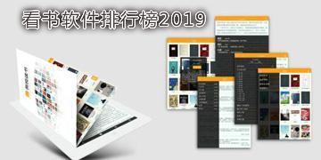 看书软件排行榜2019