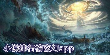 小说排行榜玄幻app