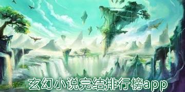 玄幻小说完结排行榜app