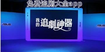 免费追剧大全app