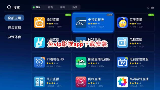 免vip影视app下载安装