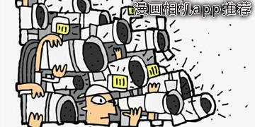 漫画相机app推荐