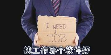 找工作哪个软件好