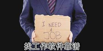 找工作软件靠谱