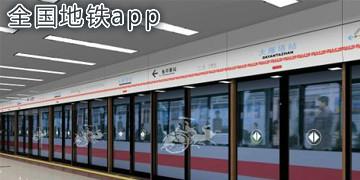 全国地铁app