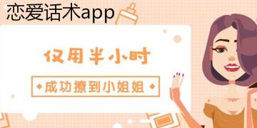 恋爱话术app
