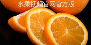 水果视频官网官方版