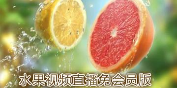 水果视频直播免会员版