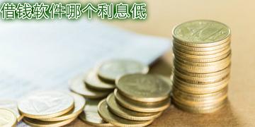 借钱软件哪个利息低