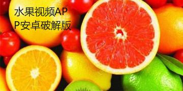 水果视频APP安卓破解版