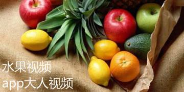 水果视频app大人视频