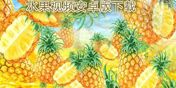 水果视频安卓版下载