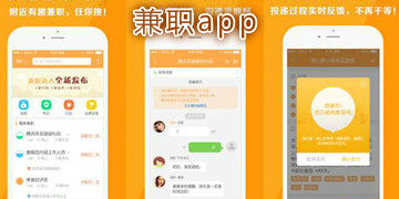 兼职app