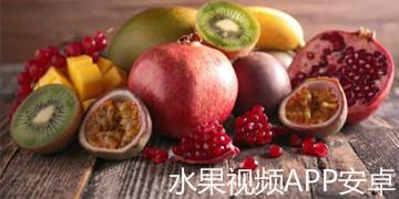 水果视频APP安卓