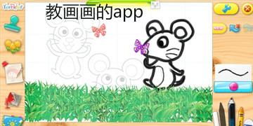 教画画的app