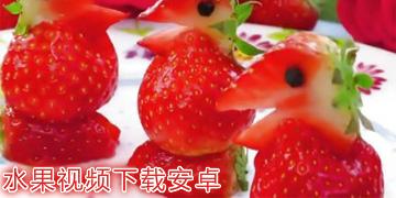 水果视频下载安卓