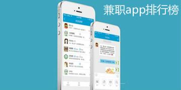 兼职app排行榜