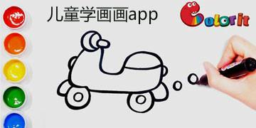 儿童学画画app