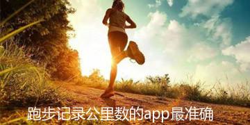 跑步记录公里数的app最准确
