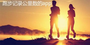 跑步记录公里数的app