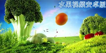 水果视频安卓版