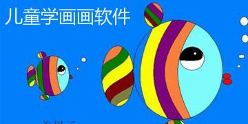 儿童学画画软件