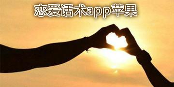 恋爱话术app苹果