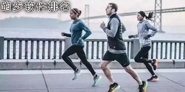 跑步软件排名
