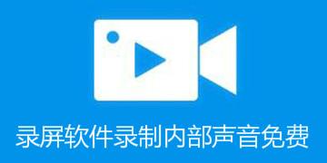录屏软件录制内部声音免费