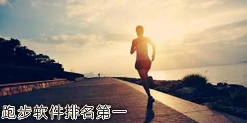 跑步软件排名第一