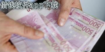 借钱软件app下载
