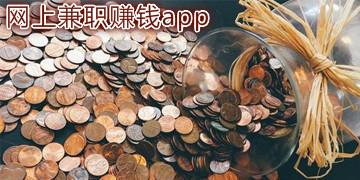 网上兼职赚钱app