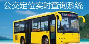 公交定位实时查询系统