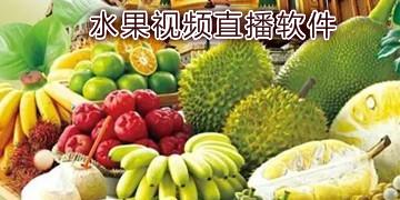 水果视频直播软件