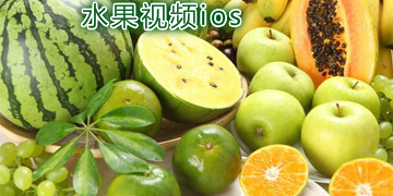 水果视频ios
