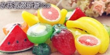 水果视频新版ios