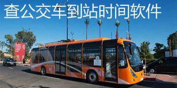 查公交车到站时间软件
