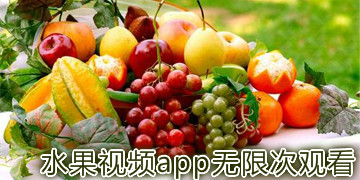 水果视频app无限次观看