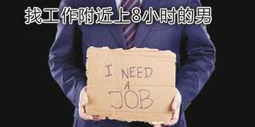 找工作附近上8小时的男