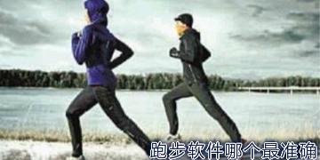 跑步软件哪个最准确