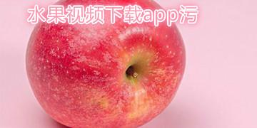 水果视频下载app污