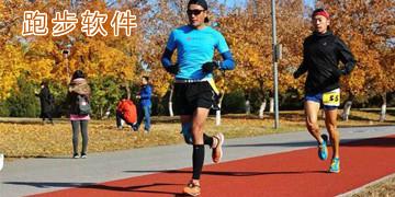 跑步软件记录路程