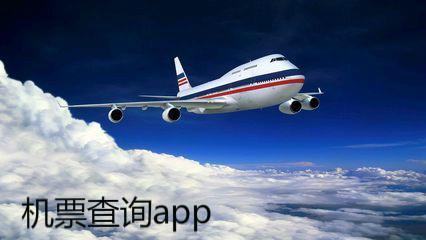 机票查询app